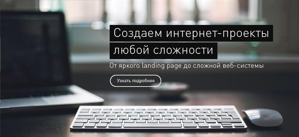 Создание сайтов в Днепропетровске